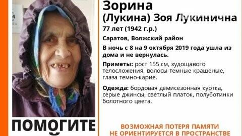 В Балаково заблудилась пенсионерка, в Саратове пропали бабушка и ребенок, фото-1