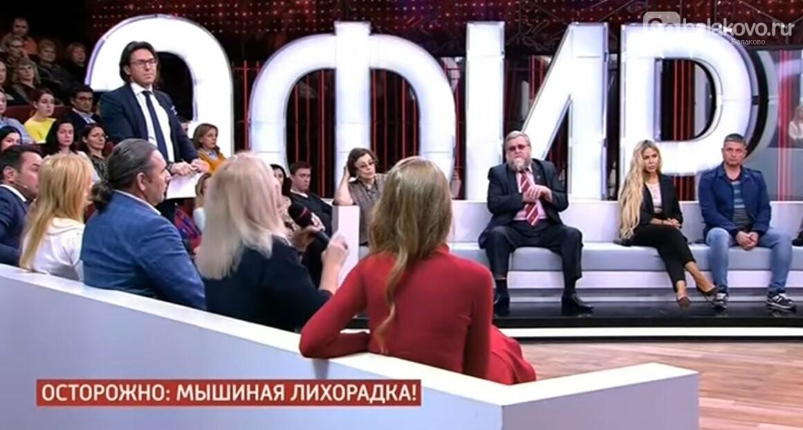 Проблему «мышиной лихорадки» в Саратове обсудили в «Прямом эфире» на канале «Россия 1», фото-1