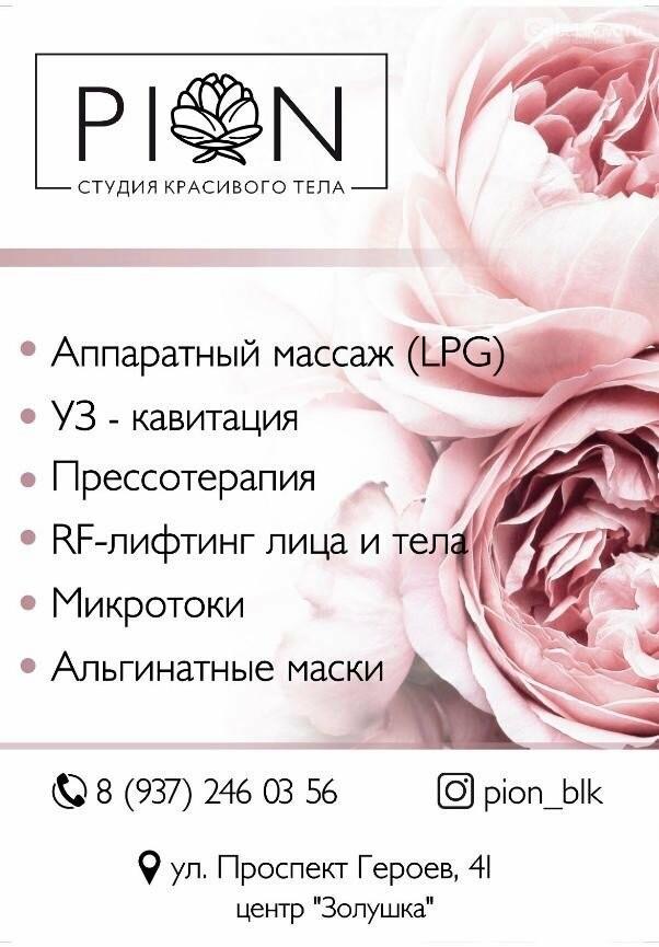 «Волшебный цветок стройности в Балаково», фото-4