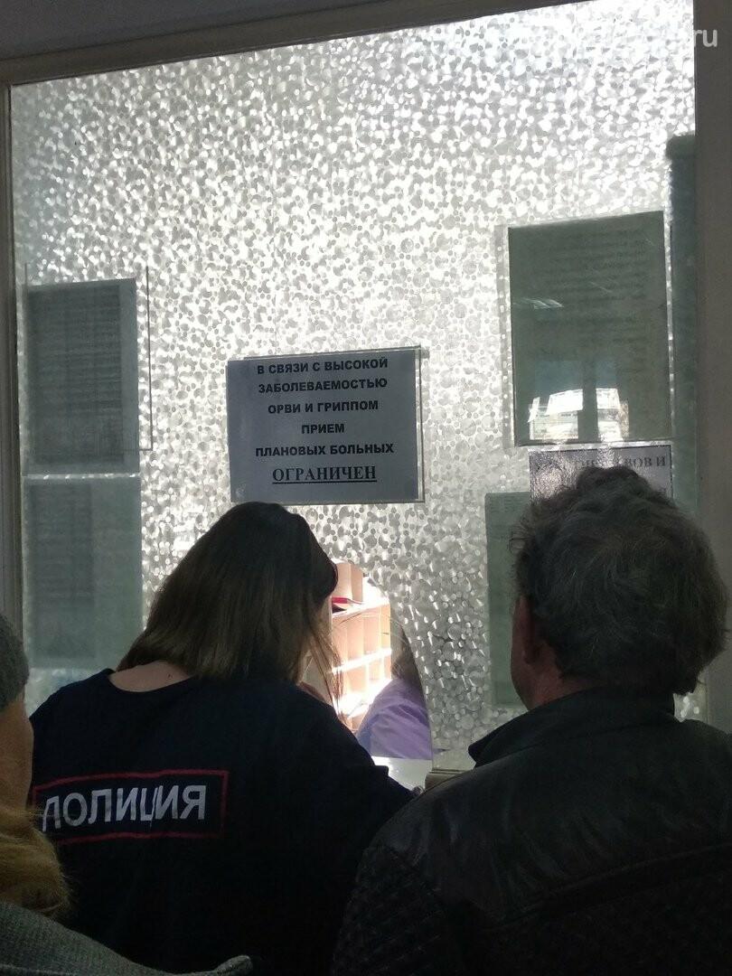 В связи с эпидемией прием больных балаковцев в поликлиниках ограничен, фото-1