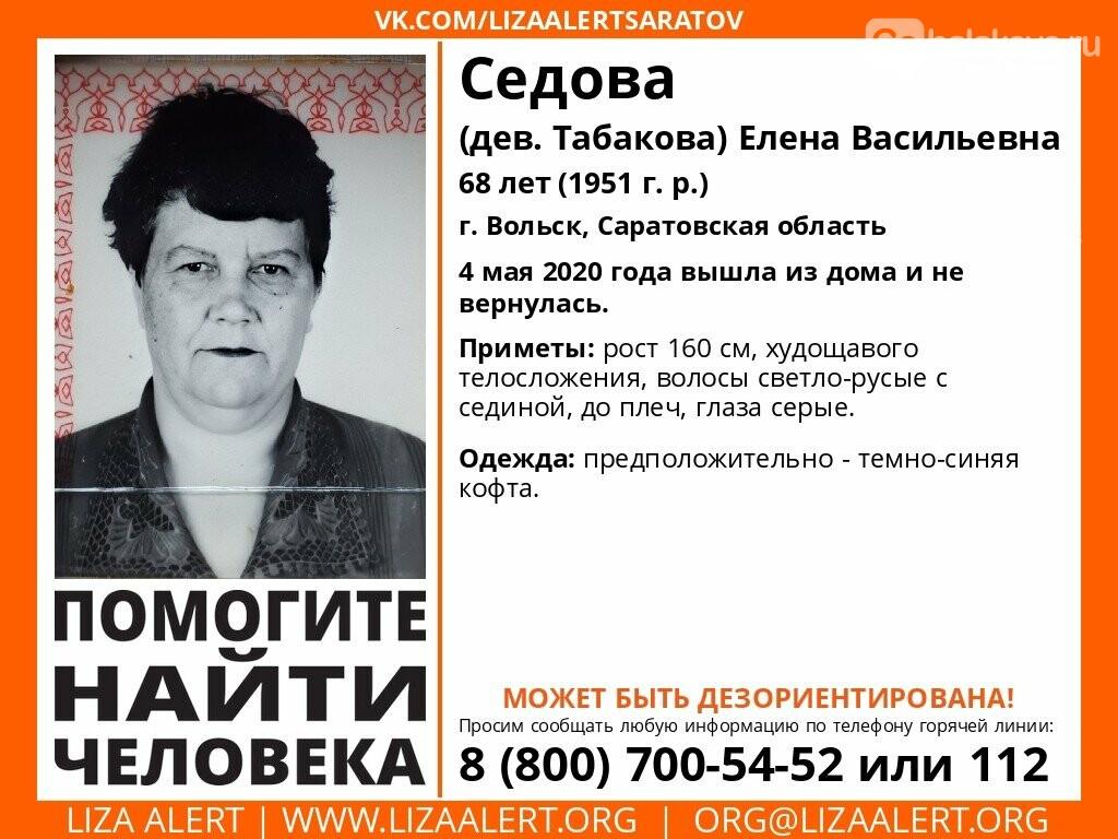 В Вольске вторые сутки разыскивают дезориентированную пенсионерку, фото-1