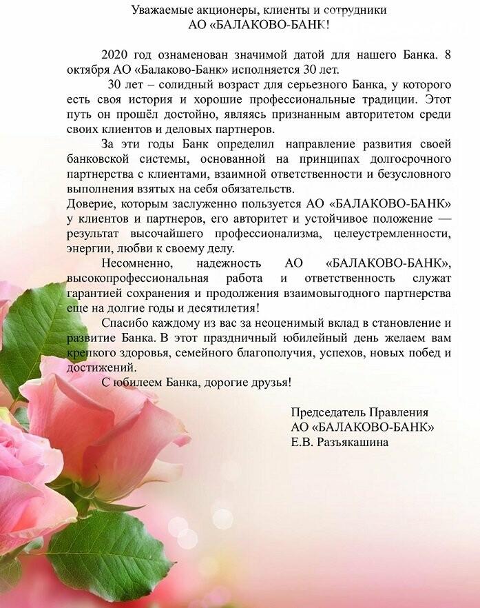 АО «Балаково-Банк» исполняется 30 лет, фото-1