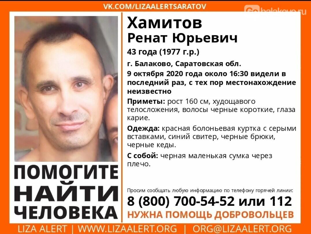 В Балаково разыскивают кареглазого мужчину в красной куртке, фото-1