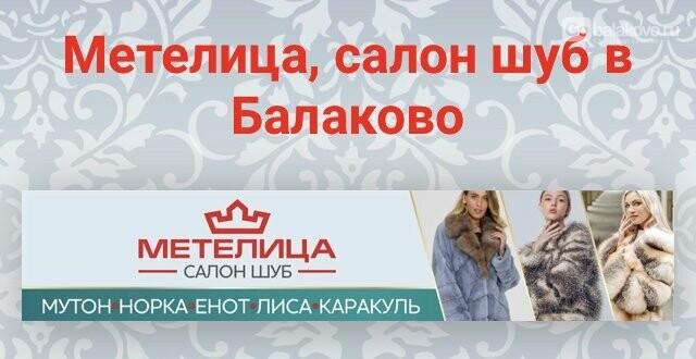 «Тепло ли тебе, девица? Модная «Метелица» в Балаково», фото-9