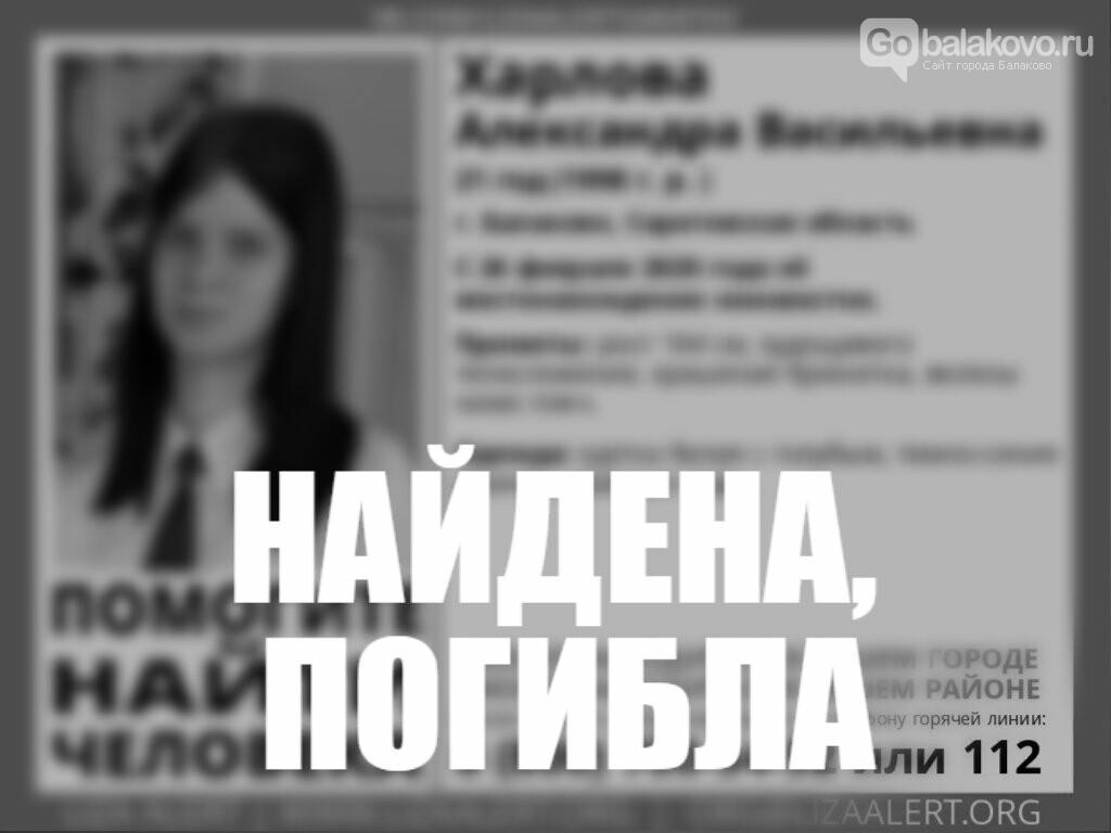 Пропавшая почти год назад Александра Харлова найдена мертвой, фото-1