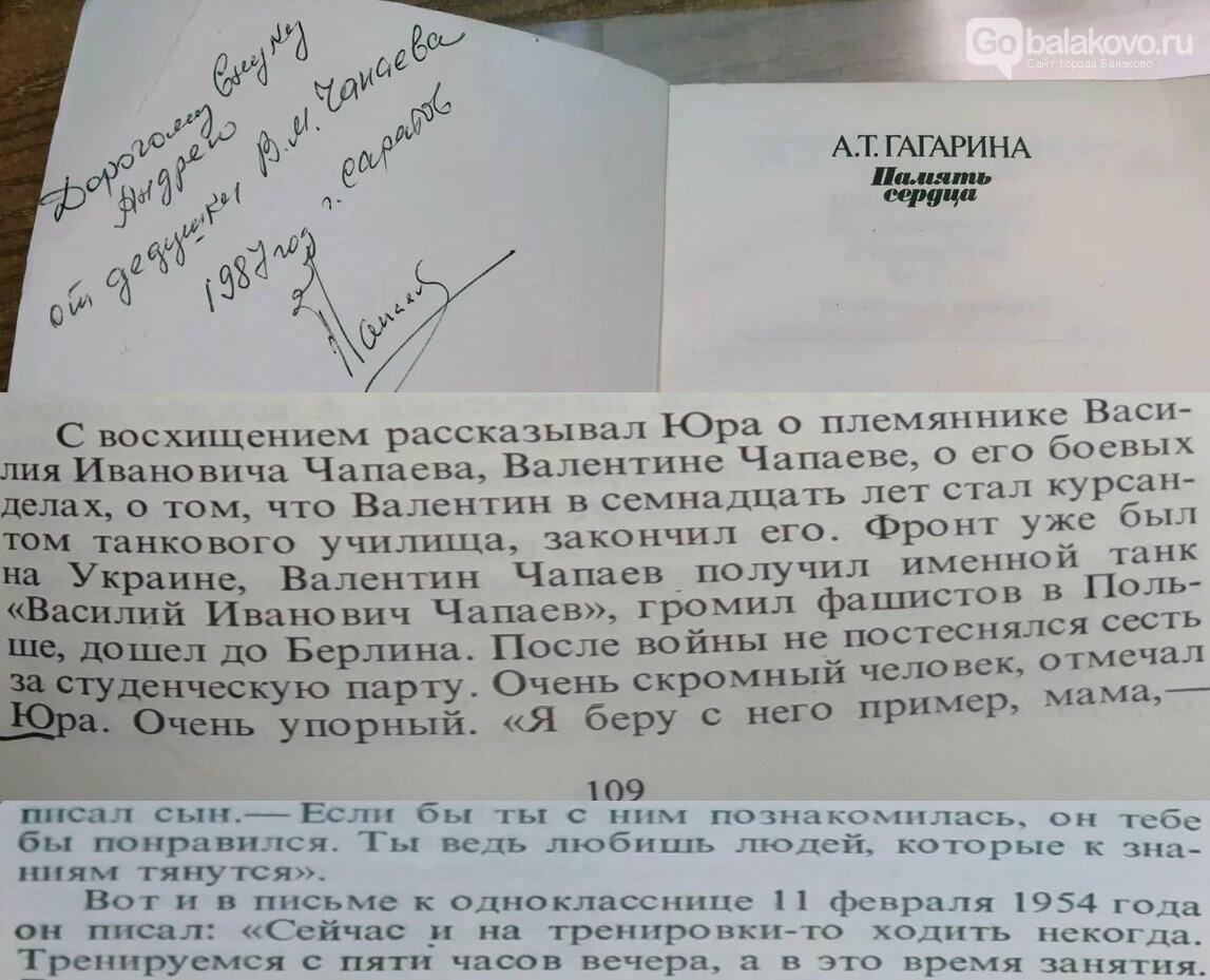 Фрагмент книги «Память сердца» А.Т. Гагариной, 1986 г.