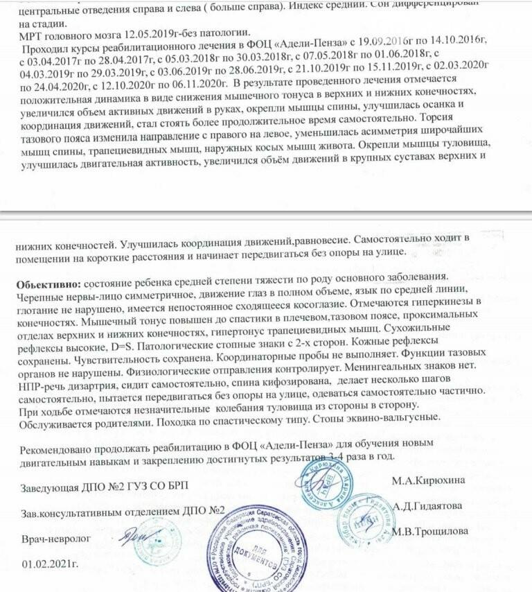 Маленькому Льву Кунинину с ДЦП требуется помощь в сборе средств на реабилитацию, фото-5