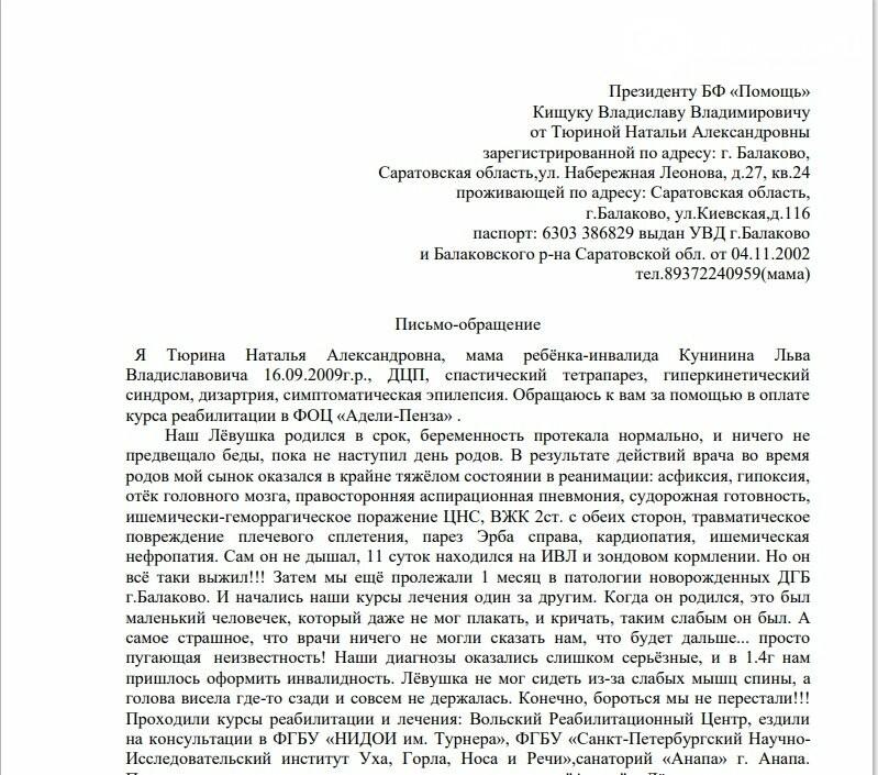 Маленькому Льву Кунинину с ДЦП требуется помощь в сборе средств на реабилитацию, фото-6