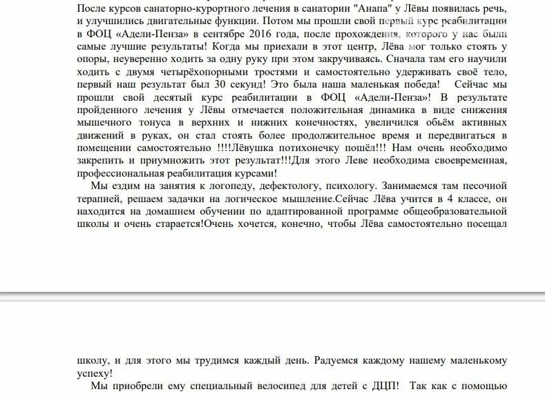 Маленькому Льву Кунинину с ДЦП требуется помощь в сборе средств на реабилитацию, фото-7