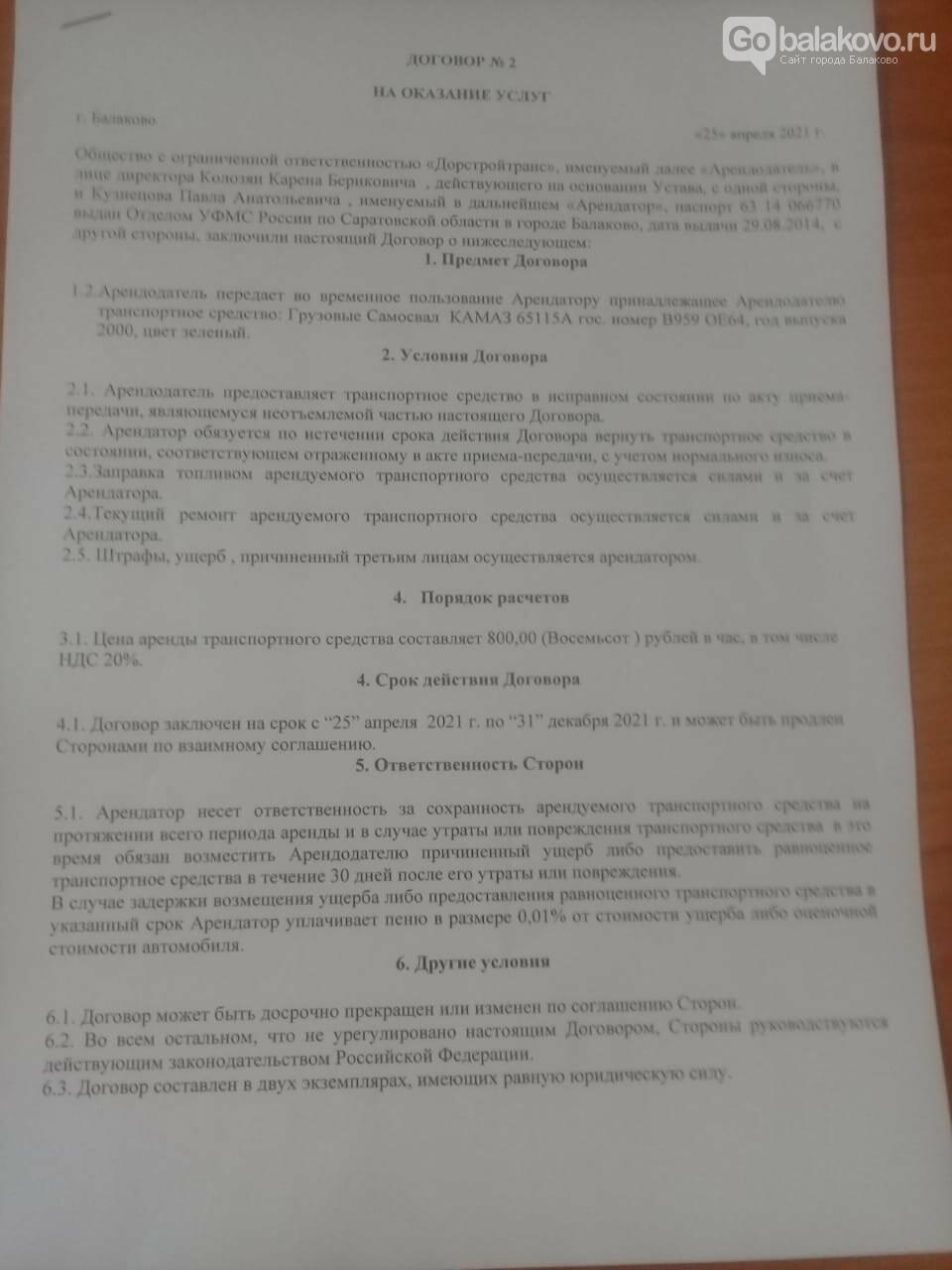 документы на КАМаз