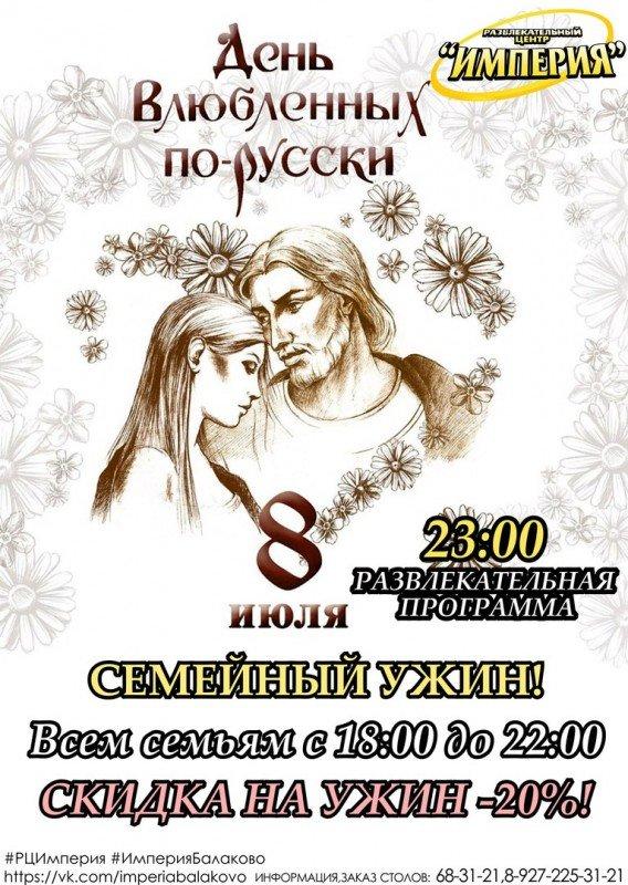День всех влюбленных в россии