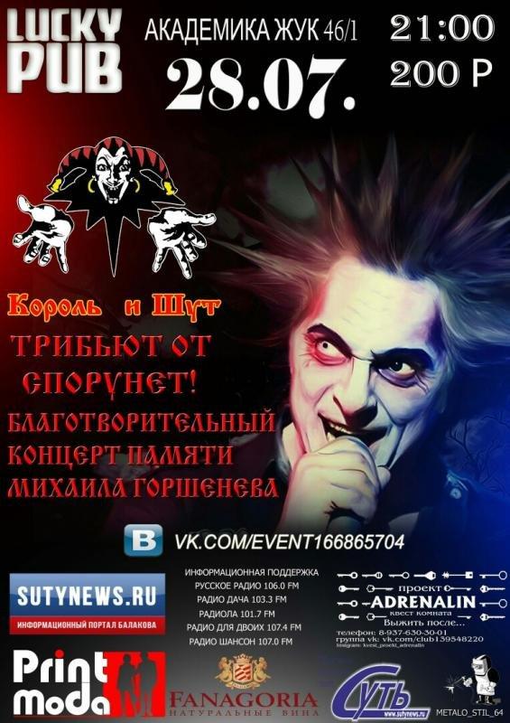 Афиша концерт в балаково билеты на концерт шендеровича