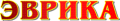 """Товары для дома в магазине """"Эврика"""" в г.Балаково"""