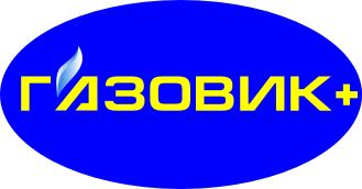 Логотип - Газовик плюс, газовое оборудование Балаково