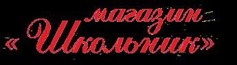 Логотип - Школьник, Канцтовары Балаково