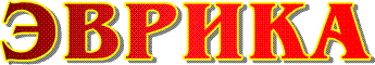 Логотип - Эврика, одежда, обувь, сумки, трикотаж Балаково