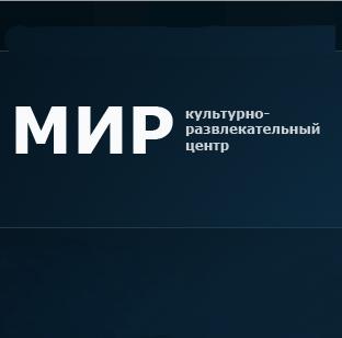 Логотип - КРЦ Мир, Кинотеатры Балаково