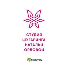 Логотип - Студия шугаринга Натальи Орловой в Балаково