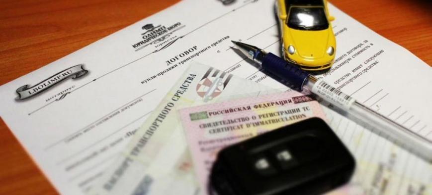 договор купли-продажи авто в Балаково