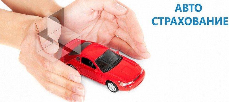 страхование автомобиля в Балаково