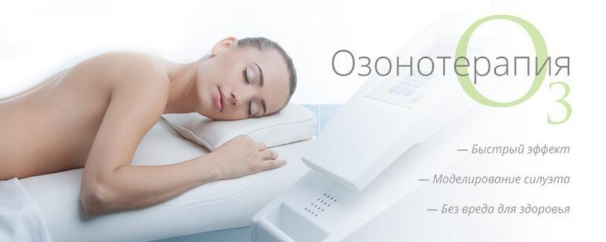 стоимость озонотерапии в Балаково