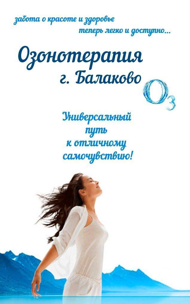 озонотерапия Балаково