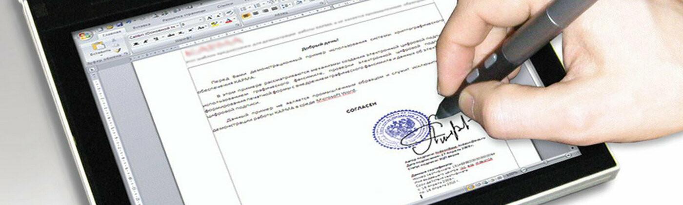 электронная подпись в Балаково