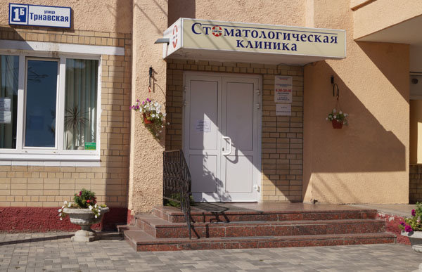 стоматология Стом-ТАК на Трнавской