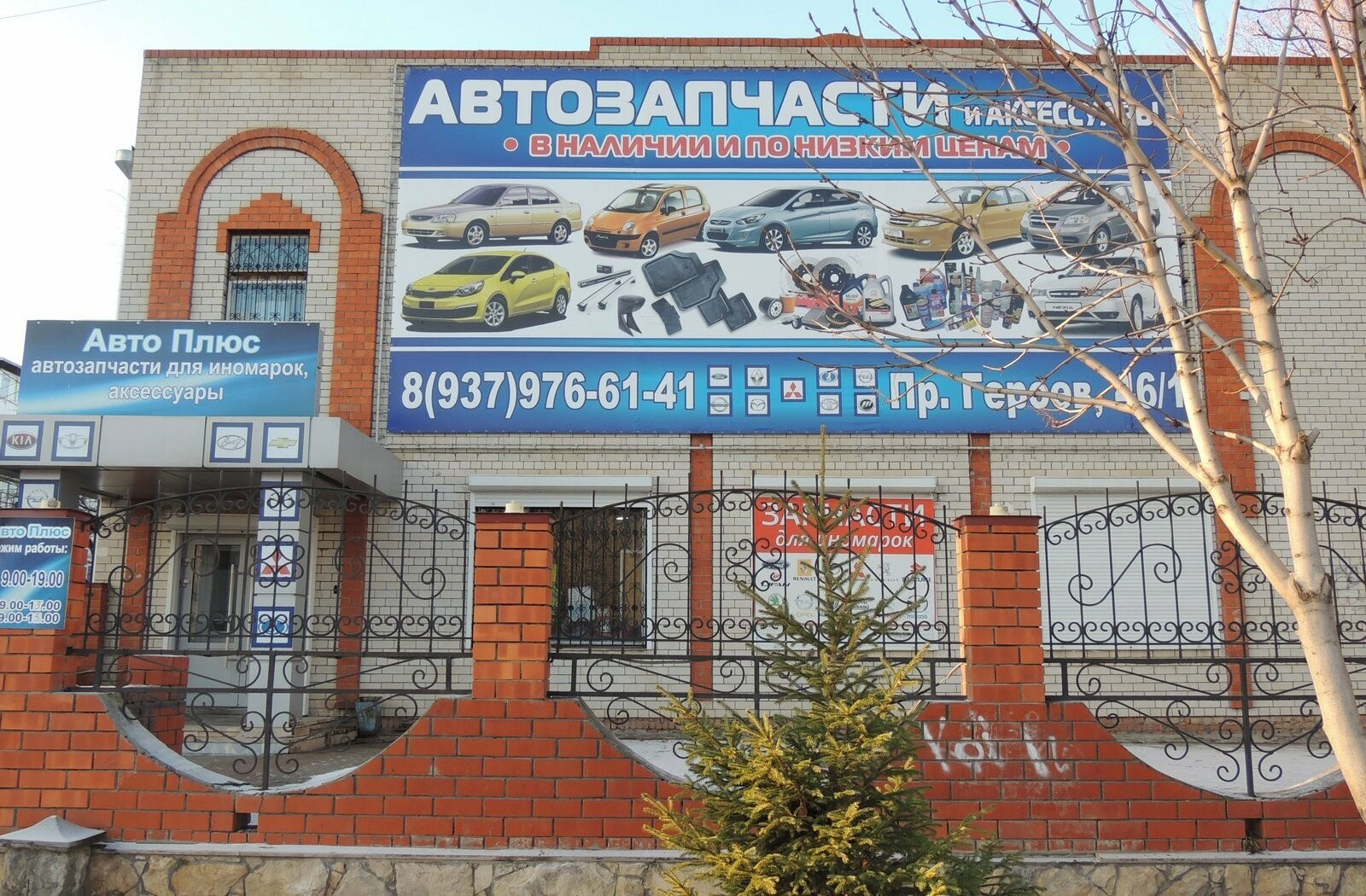 магазин Авто Плюс в Балаково