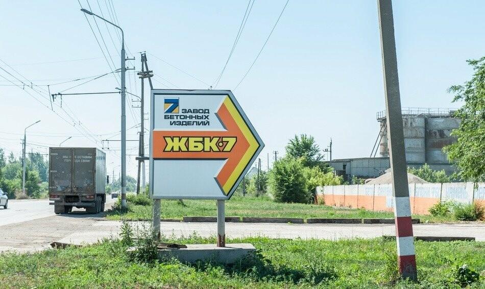 Завод Бетонных Изделий ЖБК-7 в Балаково