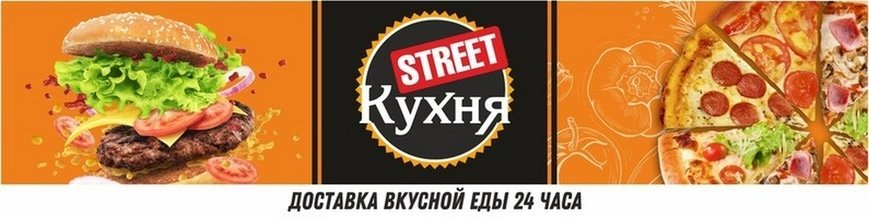 Кухня STREET в Балаково