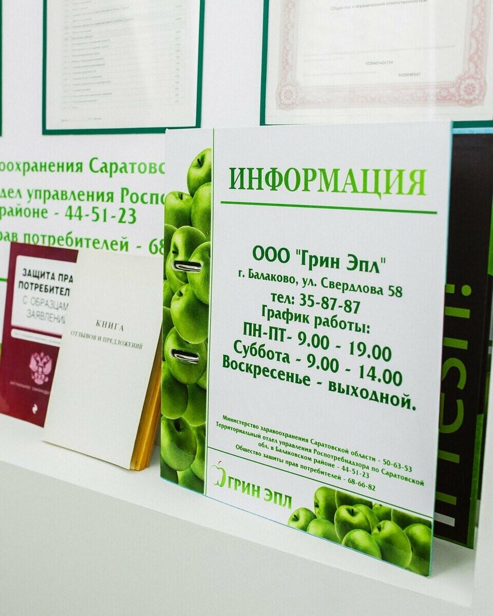 стоматология в Балаково