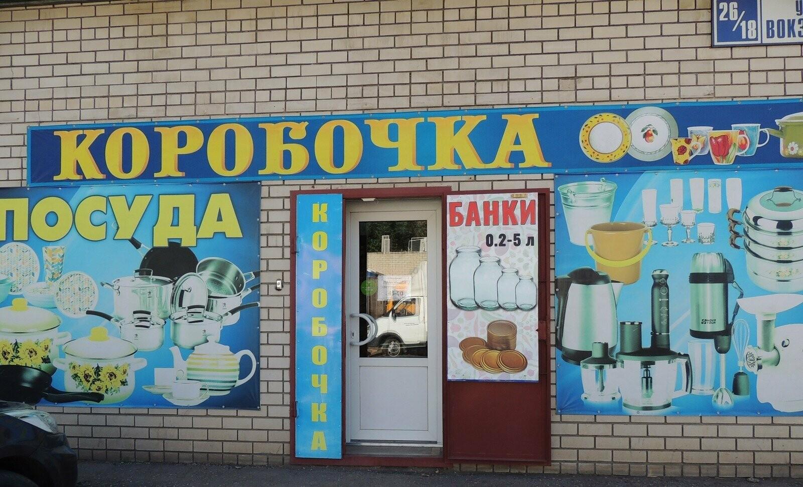 магазин Коробочка в Балаково