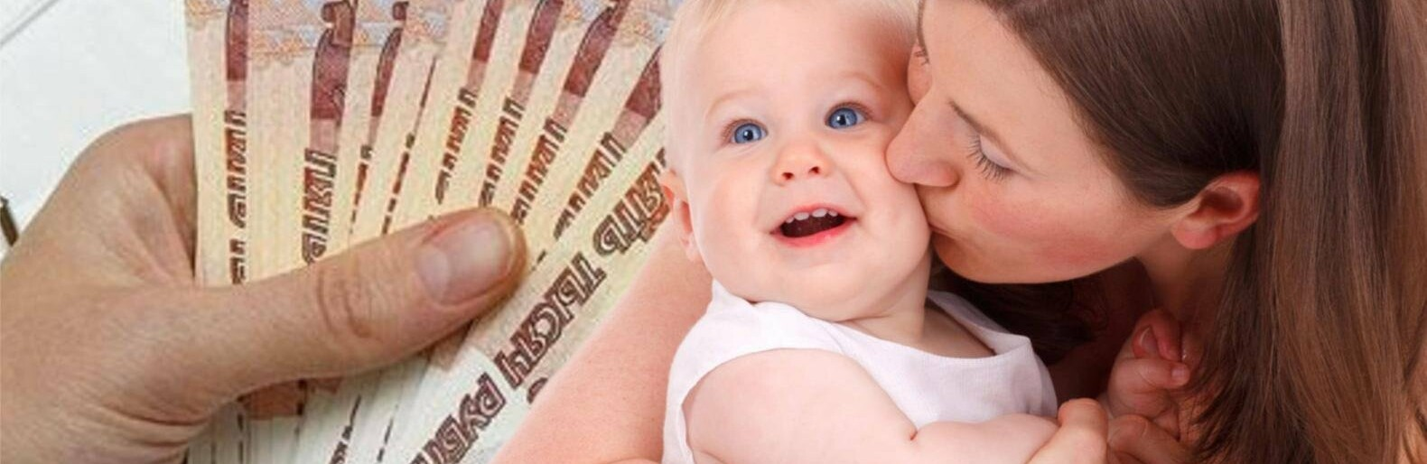 Новые правила выплат на детей до 3-х лет